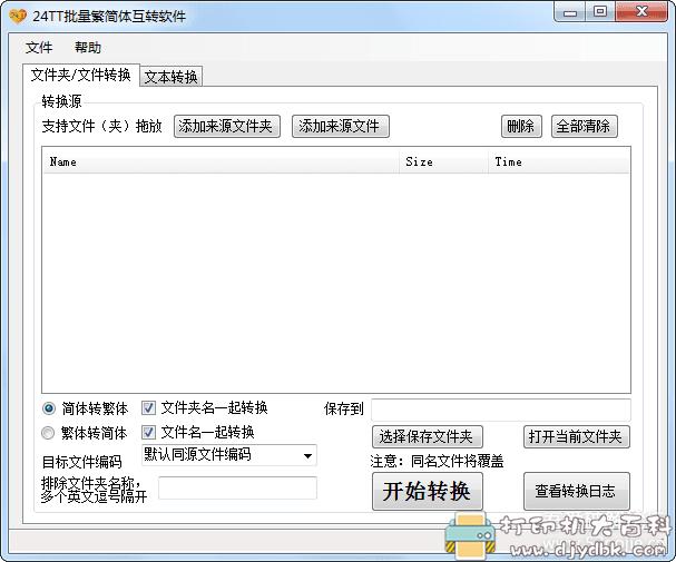 [Windows]9款 简体繁体转换工具小集合图片 No.3