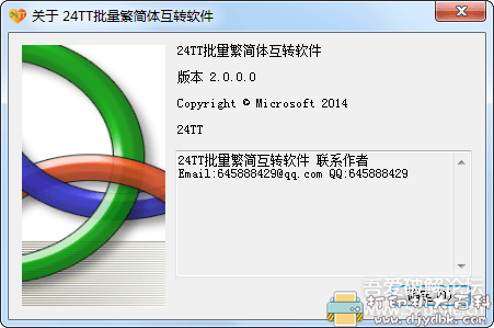 [Windows]9款 简体繁体转换工具小集合图片 No.4