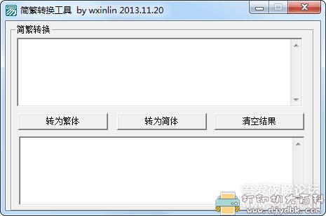 [Windows]9款 简体繁体转换工具小集合图片 No.8