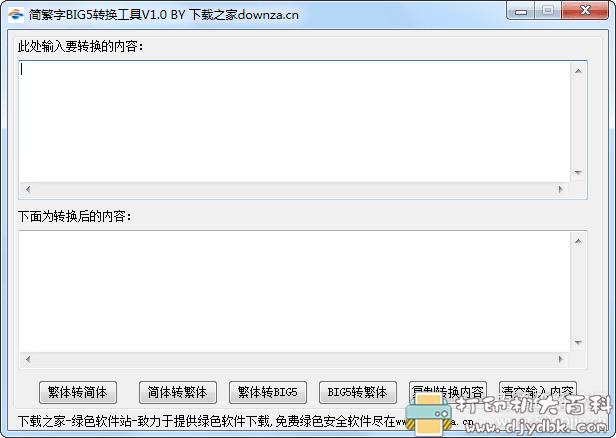 [Windows]9款 简体繁体转换工具小集合图片 No.9