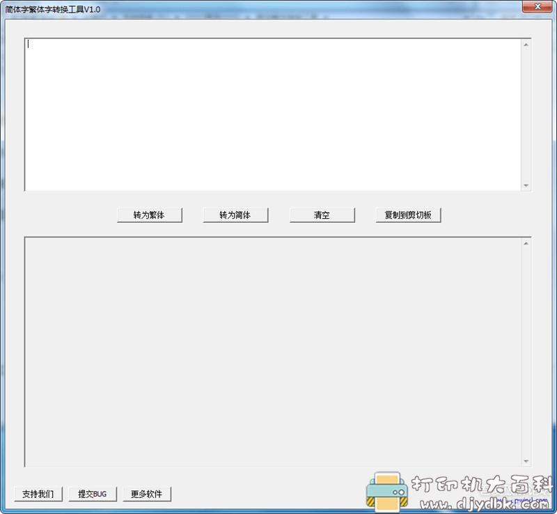 [Windows]9款 简体繁体转换工具小集合图片 No.10