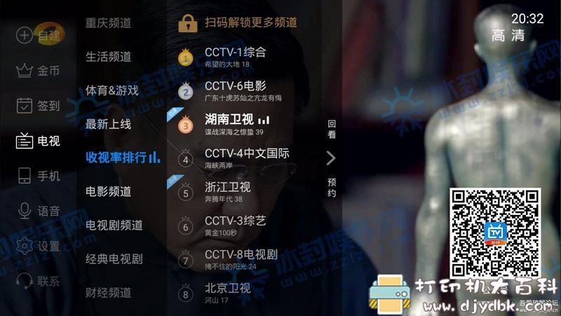 [Android]电视家3.0_v3.4.11,去广告解锁VIP版图片