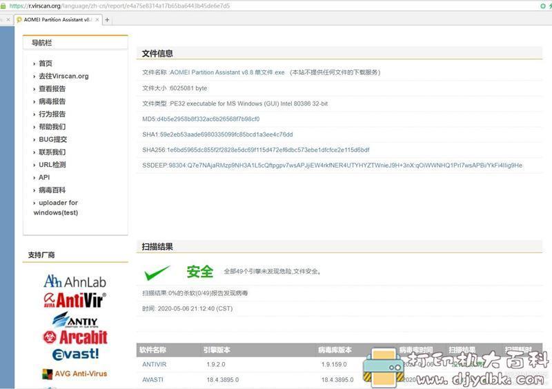 傲梅分区助手AOMEI Partition Assistant 8.8 Wzzok单文件版图片 No.2