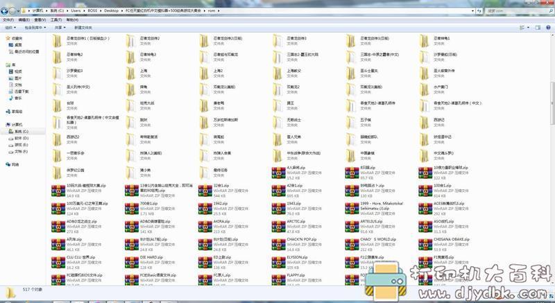 [Windows]80.90后童年回忆,FC任天堂红白机中文模拟器+500经典游戏大集合图片 No.3