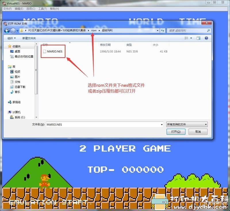 [Windows]80.90后童年回忆,FC任天堂红白机中文模拟器+500经典游戏大集合图片 No.6