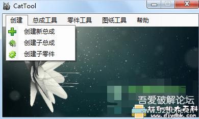 [Windows]3D设计软件CATIA插件之 小狼CatTool_V2.8试用版,批量重命名、改后缀等图片 No.1