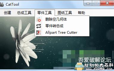 [Windows]3D设计软件CATIA插件之 小狼CatTool_V2.8试用版,批量重命名、改后缀等图片 No.2