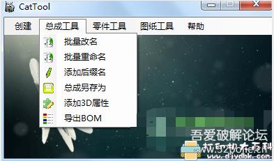 [Windows]3D设计软件CATIA插件之 小狼CatTool_V2.8试用版,批量重命名、改后缀等图片 No.3