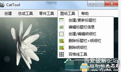 [Windows]3D设计软件CATIA插件之 小狼CatTool_V2.8试用版,批量重命名、改后缀等图片 No.4