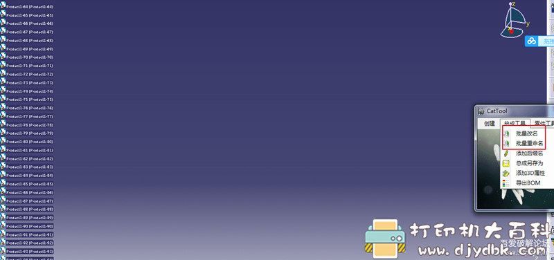 [Windows]3D设计软件CATIA插件之 小狼CatTool_V2.8试用版,批量重命名、改后缀等图片 No.8