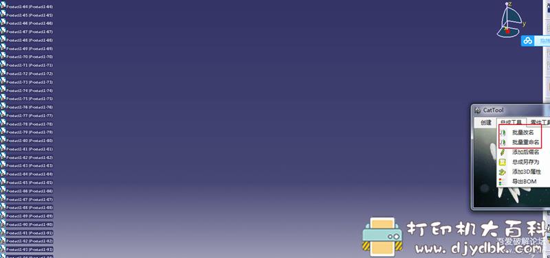 [Windows]3D设计软件CATIA插件之 小狼CatTool_V2.8试用版,批量重命名、改后缀等图片 No.11
