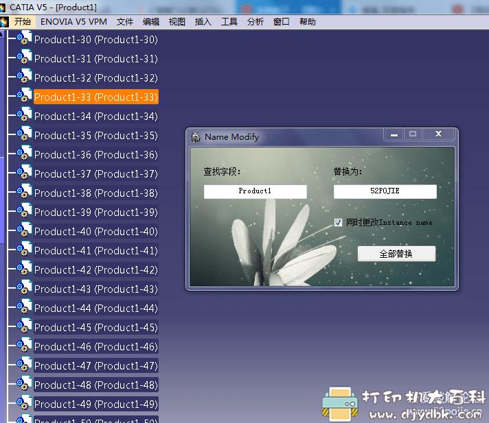 [Windows]3D设计软件CATIA插件之 小狼CatTool_V2.8试用版,批量重命名、改后缀等图片 No.12