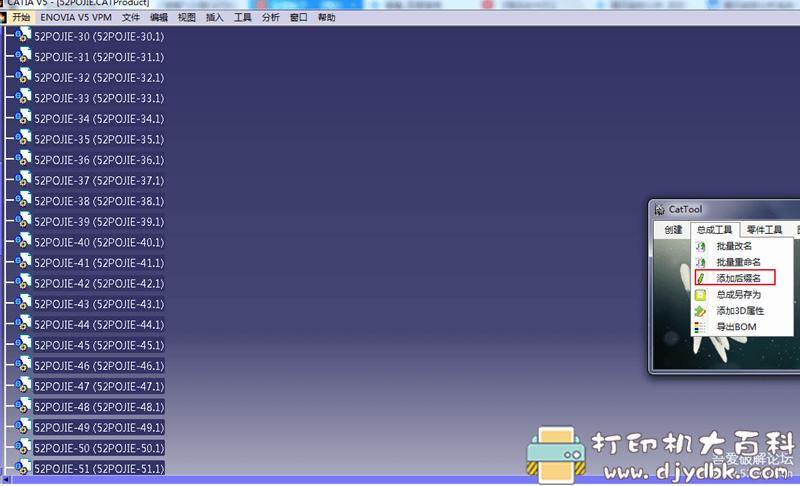 [Windows]3D设计软件CATIA插件之 小狼CatTool_V2.8试用版,批量重命名、改后缀等图片 No.14