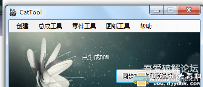 [Windows]3D设计软件CATIA插件之 小狼CatTool_V2.8试用版,批量重命名、改后缀等图片 No.17