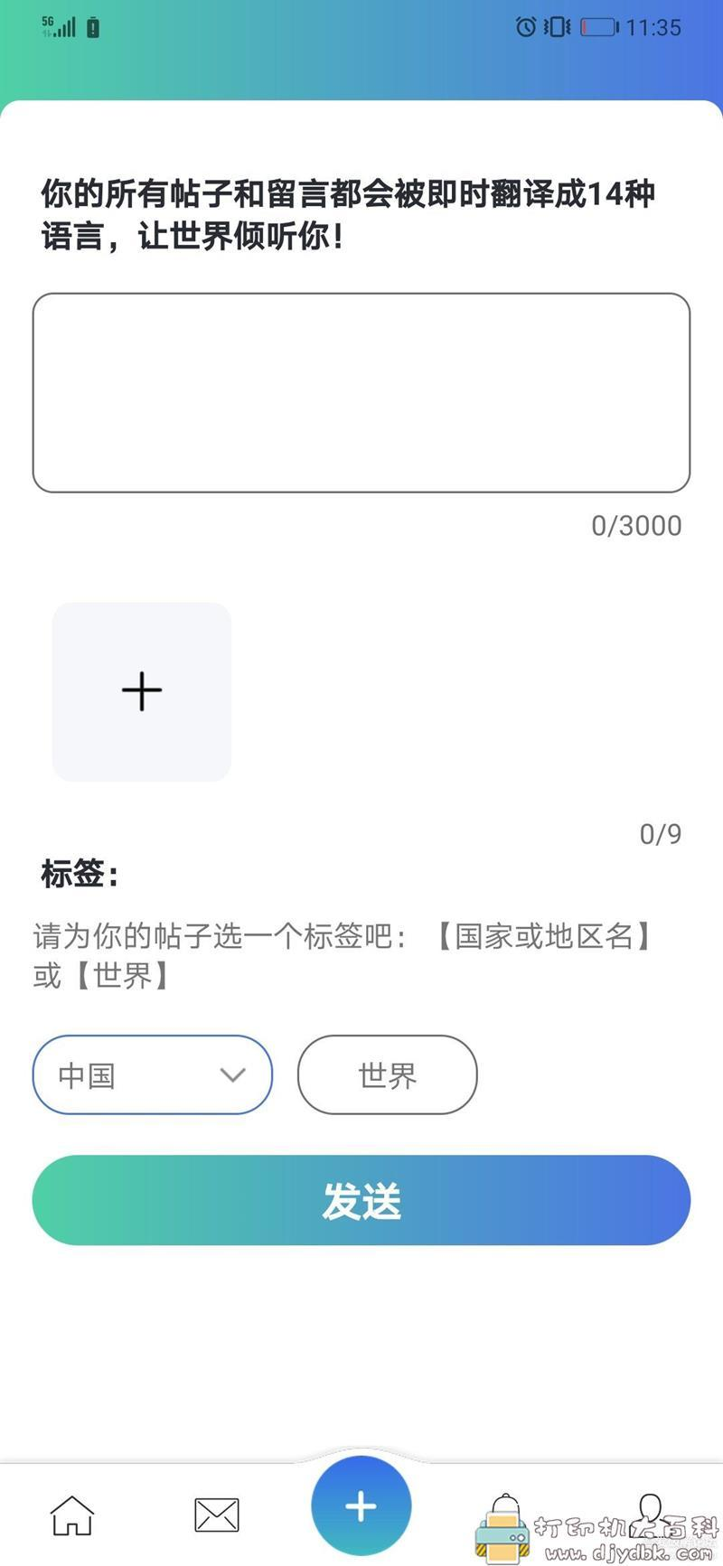 [Android]真实与老外一起学语言的软件《与我》最新版v1.4.8图片 No.5