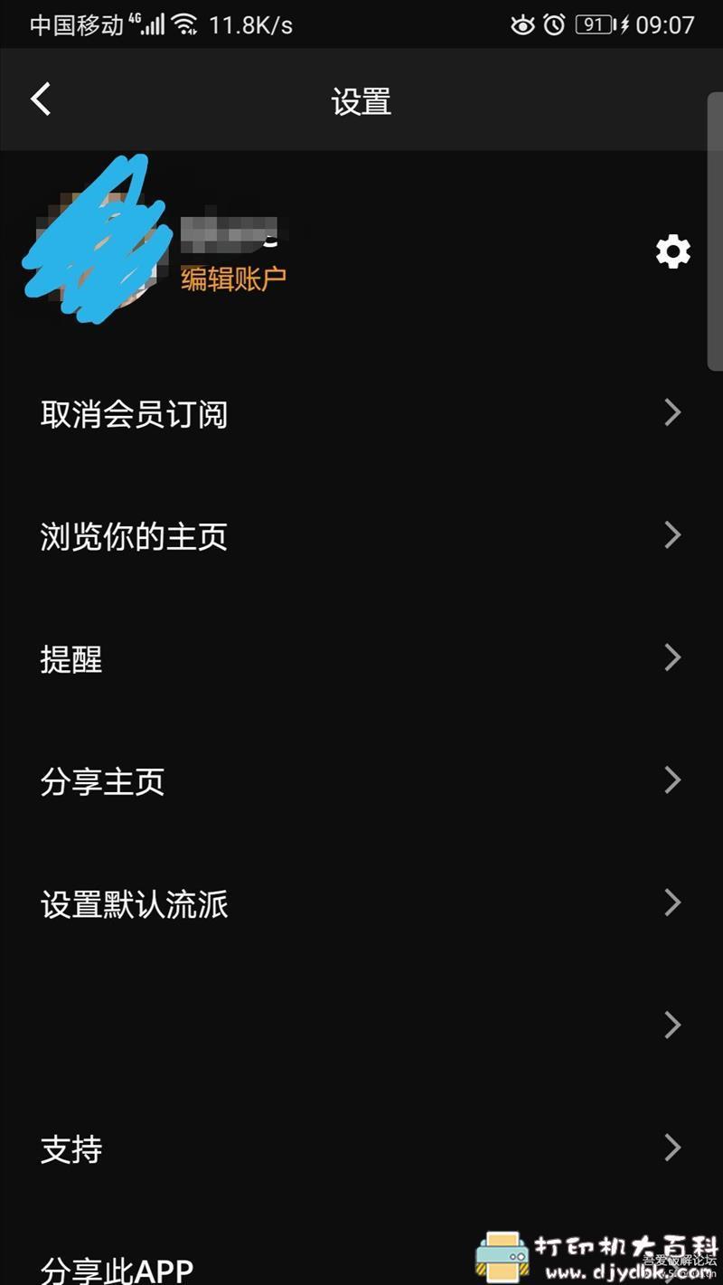 [Android](ASMR等音声资源软件)Audiomack 5.4.4解锁高级版,简单汉化图片 No.2
