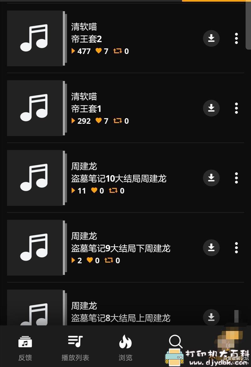 [Android](ASMR等音声资源软件)Audiomack 5.4.4解锁高级版,简单汉化图片 No.3