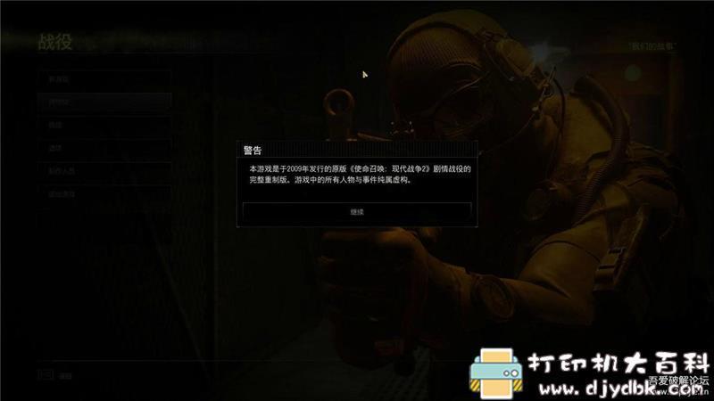 PC游戏分享:《使命召唤6:现代战争2》重制版图片 No.2