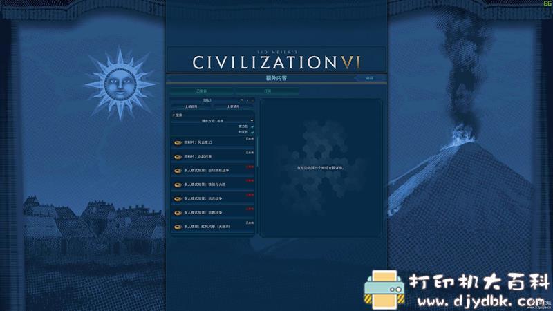 PC游戏分享:文明6 最新版 玩一局就天亮了图片 No.2