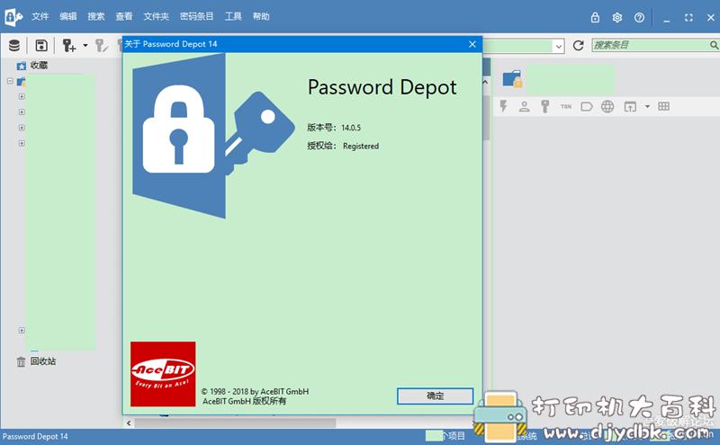 [Windows]密码管理密码仓库 PasswordDepot V14.0.5 便携版图片 No.1
