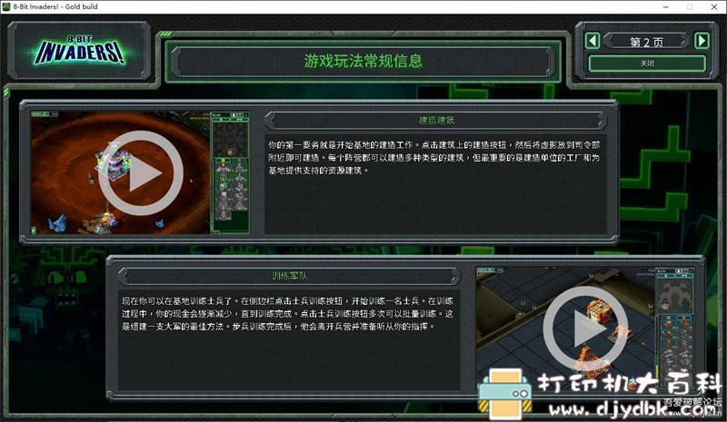 PC游戏分享:《8位侵略者》v0.93.660084免安装中文版图片 No.2