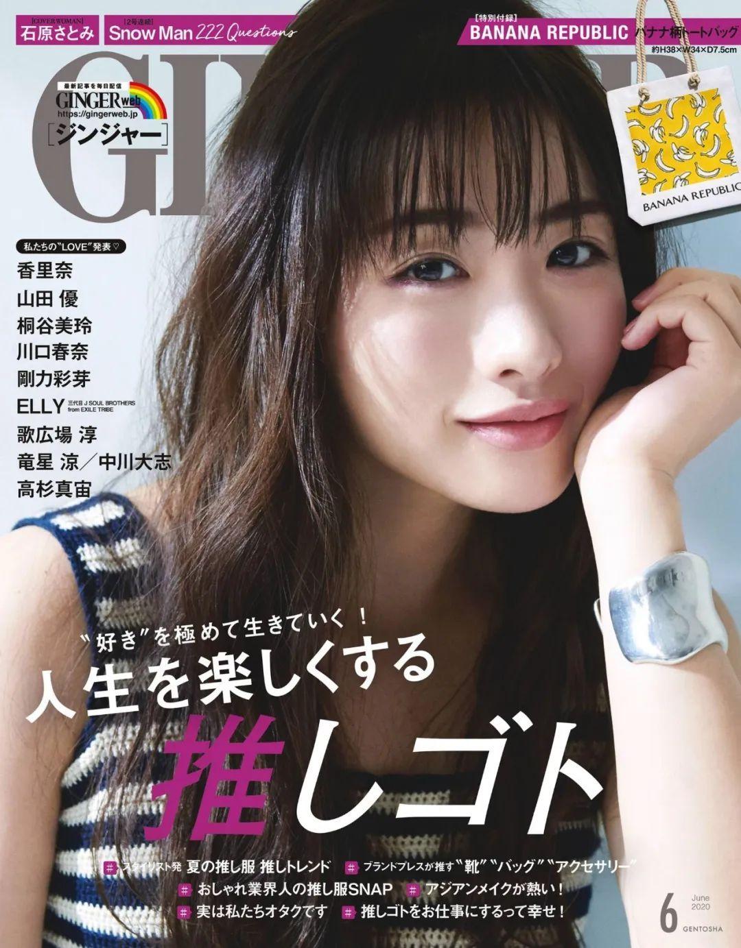 石原里美『が推される理由』杂志写真_图片 No.1