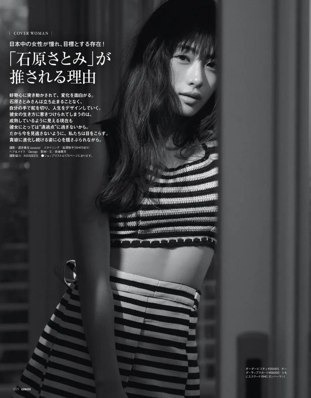 石原里美『が推される理由』杂志写真_图片 No.2