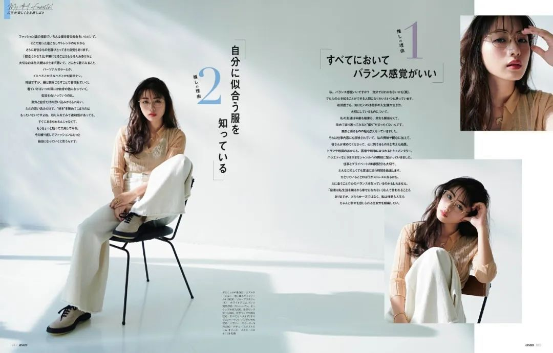 石原里美『が推される理由』杂志写真_图片 No.3