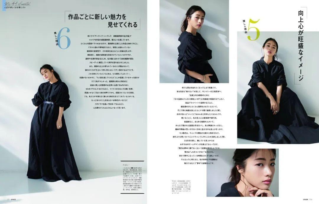 石原里美『が推される理由』杂志写真_图片 No.5