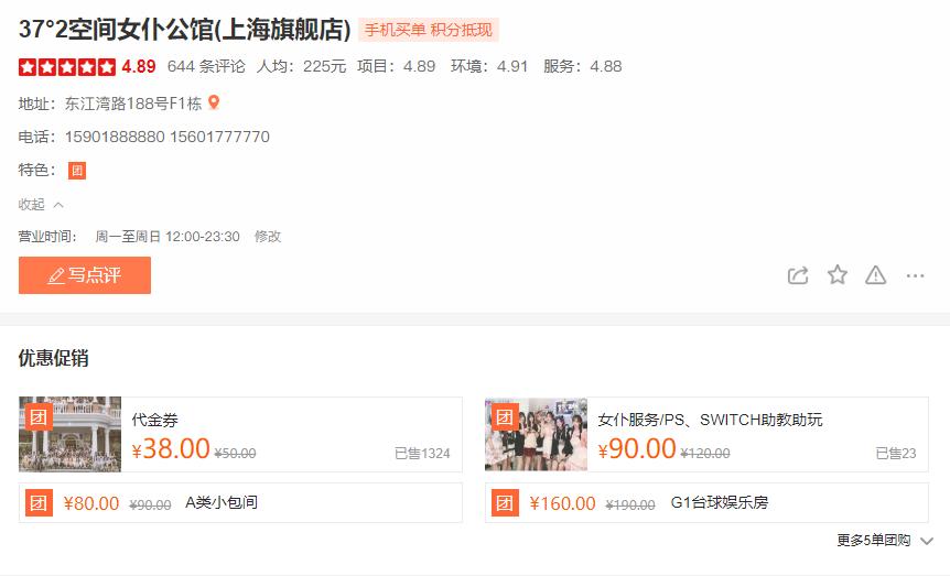 上海知名小姐姐公馆「37°2空间女仆公馆」被查封, 49.9一小时随便玩!_图片 No.2