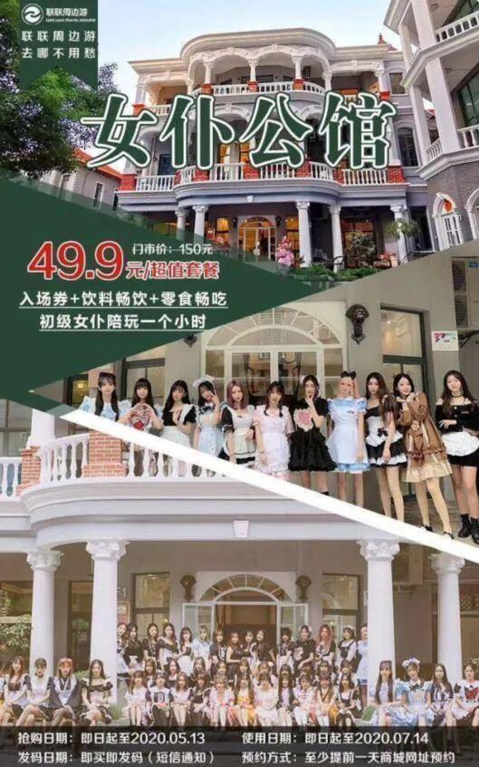 上海知名小姐姐公馆「37°2空间女仆公馆」被查封, 49.9一小时随便玩!_图片 No.18