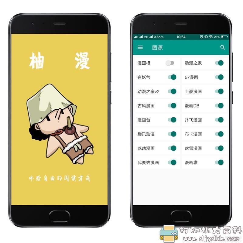 [Android]漫画阅读APP【柚漫2.20.050800】图片 No.3