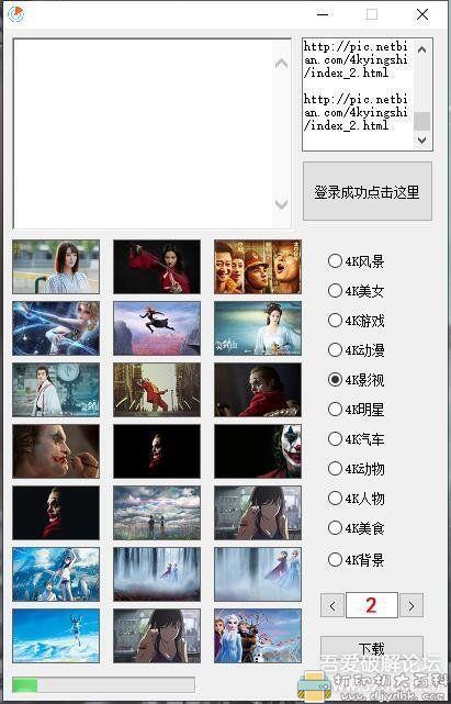 [Windows]易语言编写的彼岸壁纸高清批量下载图片 No.1