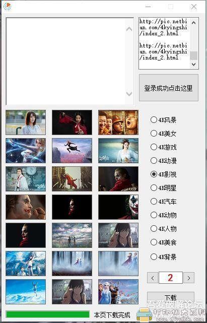 [Windows]易语言编写的彼岸壁纸高清批量下载图片 No.3