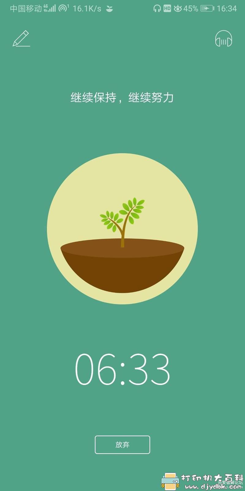 [Android]辅助你放下手机专注工作的app:Forest专注森林 v4.16.1 免费专业版图片 No.2
