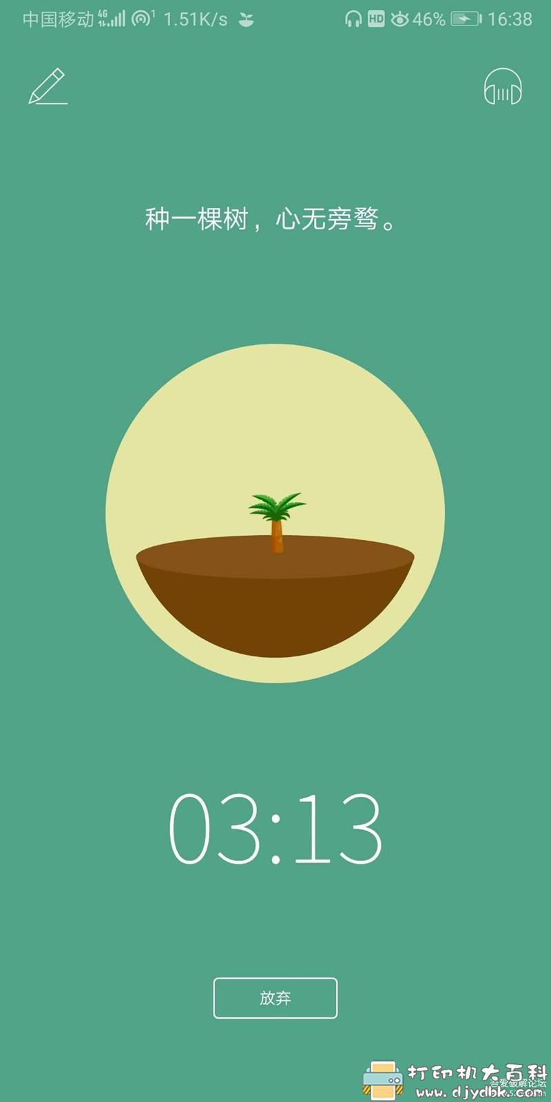 [Android]辅助你放下手机专注工作的app:Forest专注森林 v4.16.1 免费专业版图片 No.3