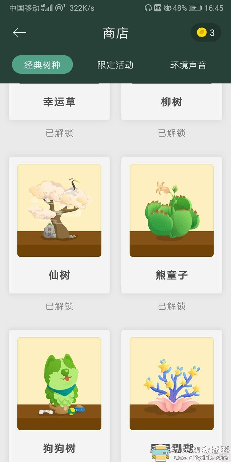 [Android]辅助你放下手机专注工作的app:Forest专注森林 v4.16.1 免费专业版图片 No.4