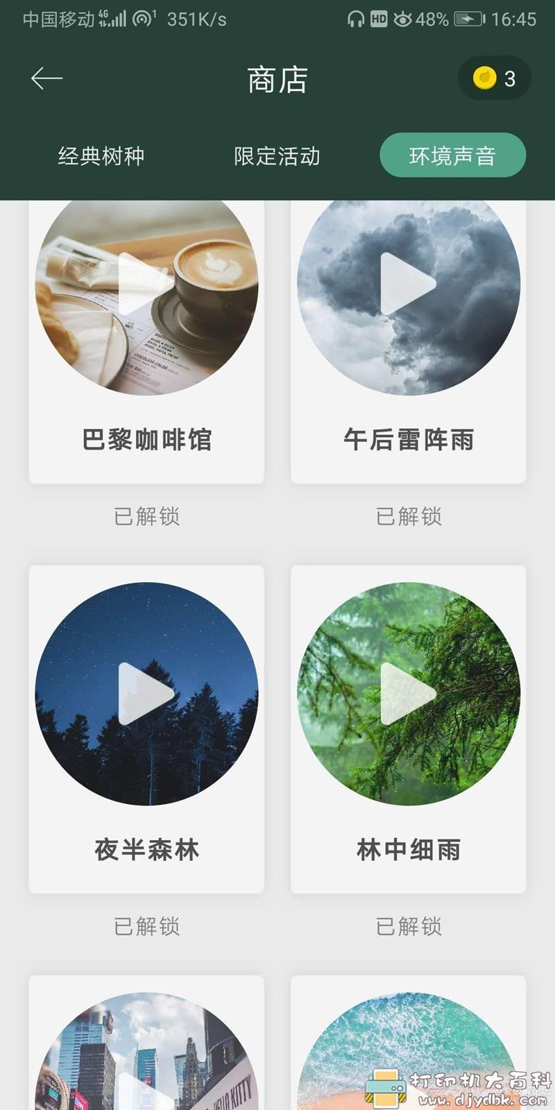 [Android]辅助你放下手机专注工作的app:Forest专注森林 v4.16.1 免费专业版图片 No.5