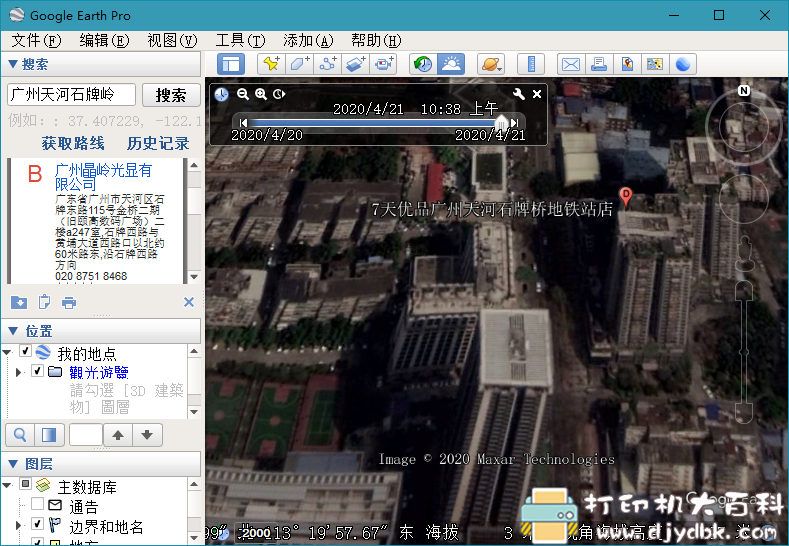 [Windows]Google地球专业版 v7.3.3.7699 绿色便携版图片 No.1