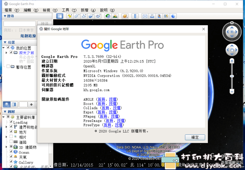[Windows]Google地球专业版 v7.3.3.7699 绿色便携版图片 No.2
