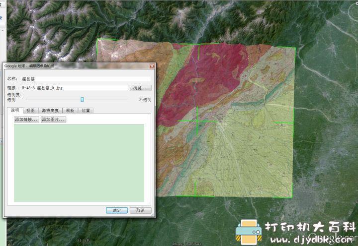 [Windows]Google地球专业版 v7.3.3.7699 绿色便携版图片 No.10