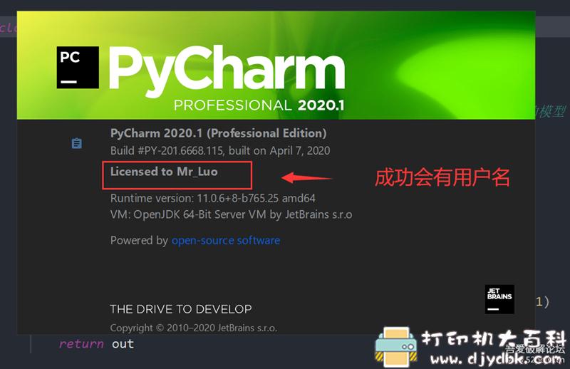 [Windows]Pycharm最新2020.2.1专业版永久激活方法图片 No.1