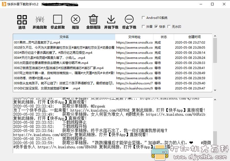 [Windows]抖音快手批量下载V0.21 支持无水印图片 No.1