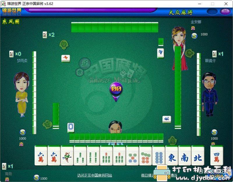PC游戏分享:中国麻将,可以切换窗口,全屏;2D,3D。win10可玩。图片 No.2