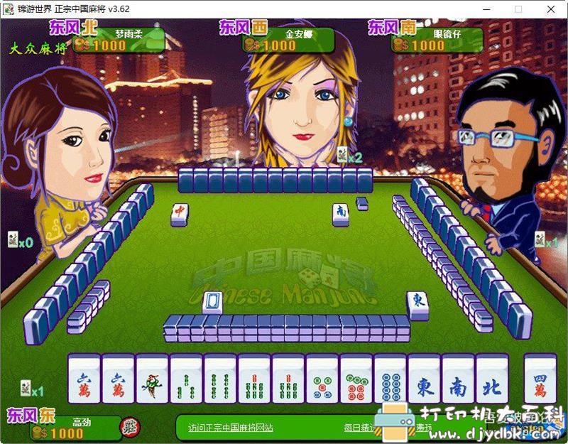 PC游戏分享:中国麻将,可以切换窗口,全屏;2D,3D。win10可玩。图片 No.3