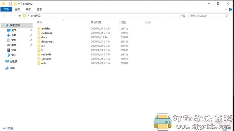 [Windows]CAD2002 ObjectARX2002开发包图片 No.2