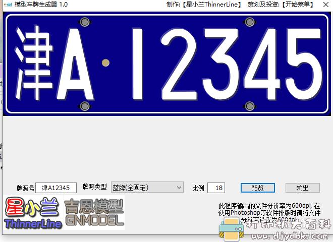 [Windows]娱乐软件:车牌生成器图片