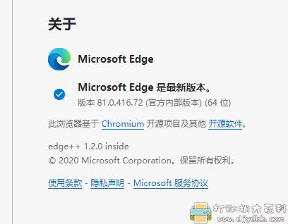 [Windows]Edge浏览器 v81.0.416.72 绿色增强版本图片