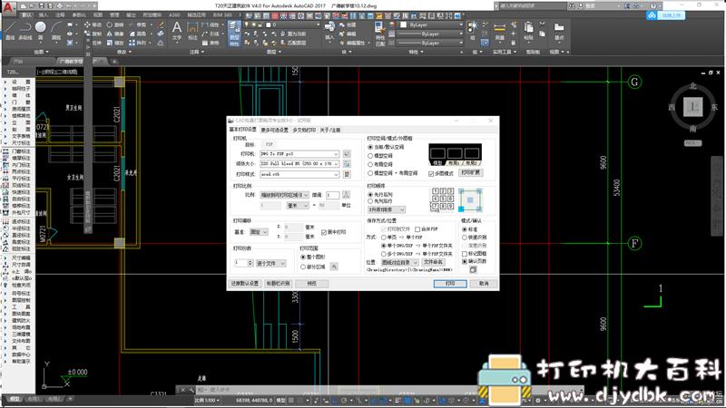 [Windows]依云CAD批量打图精灵+设计院全套资料视频教程图片 No.1