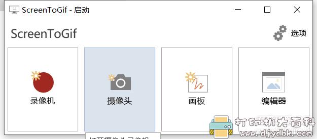 [Windows]gif录制编辑工具 ScreenToGif_v2.24新版本图片 No.1